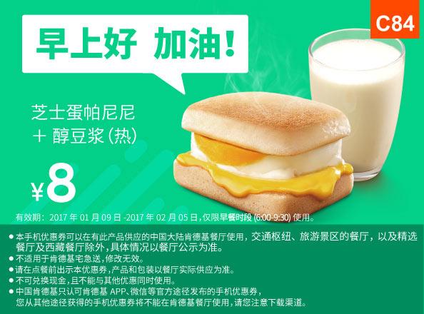 C84 早餐 醇豆浆(热)+芝士蛋帕尼尼 2017年1月2月凭肯德基优惠券8元