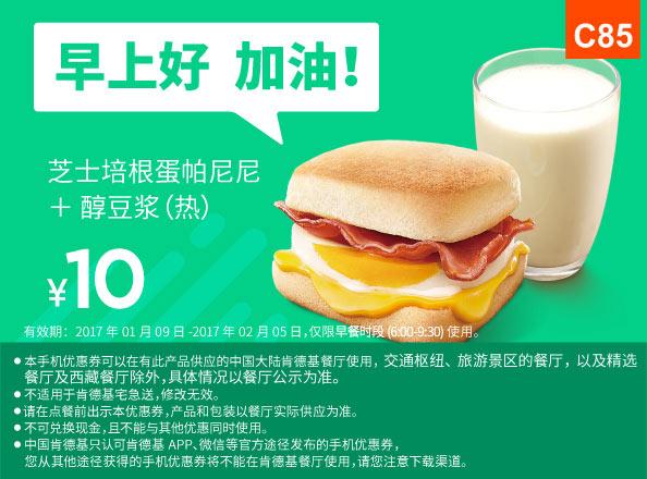 C85 早餐 芝士培根蛋帕尼尼+醇豆浆(热) 2017年1月2月凭肯德基优惠券10元