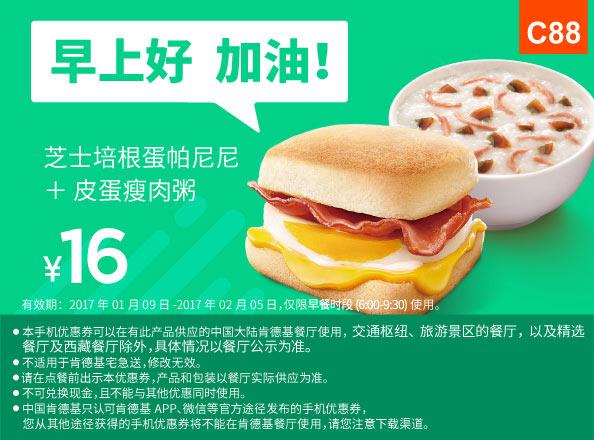 C88 早餐 芝士培根蛋帕尼尼+皮蛋瘦肉粥 2017年1月2月凭肯德基优惠券16元