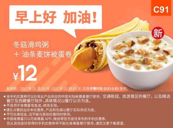 C91 早餐 冬菇滑鸡粥+油条麦饼被蛋卷 2017年1月2月凭肯德基优惠券12元