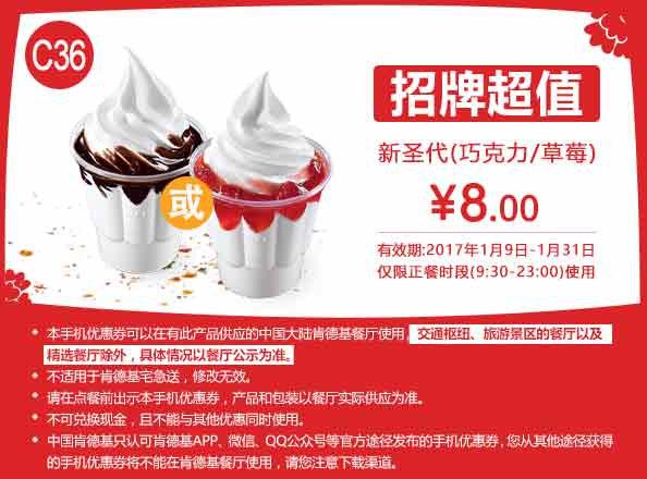 C36 新圣代(巧克力/草莓口味) 2017年1月凭肯德基优惠券8元