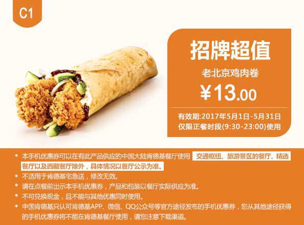 C1 老北京鸡肉卷 2017年5月凭肯德基优惠券13元