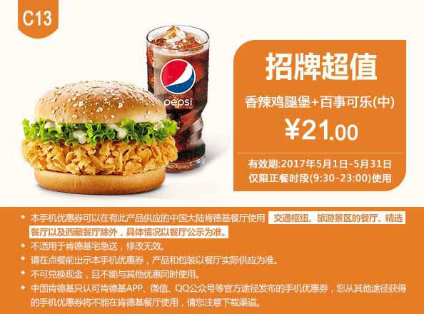 C13 香辣鸡腿堡+百事可乐(中) 2017年5月凭肯德基优惠券21元