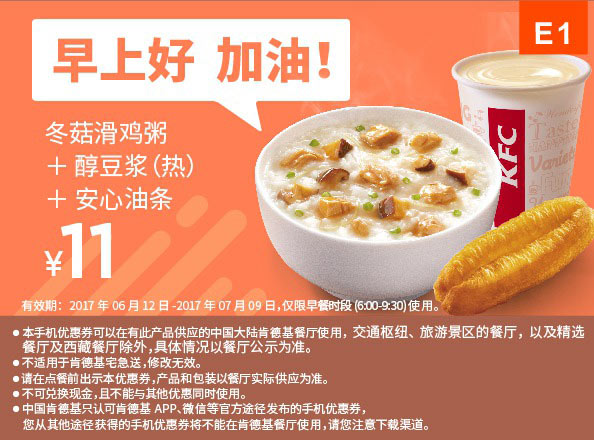 E1 早餐 冬菇滑鸡粥+醇豆浆(热)+安心油条 2017年6月7月凭肯德基优惠券11元