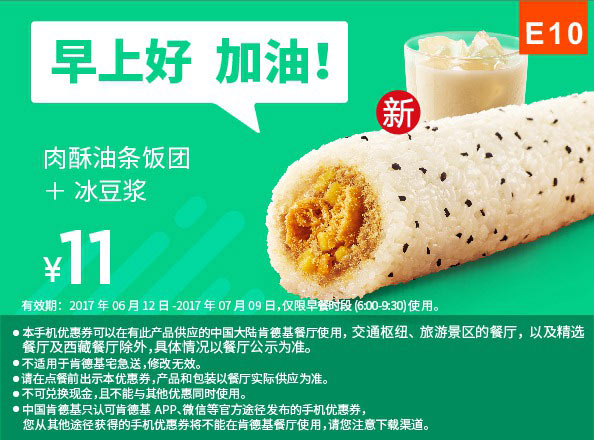 E10 早餐 肉酥油条饭团+冰豆浆 2017年6月7月凭肯德基优惠券11元