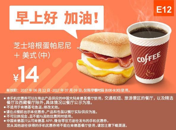 E12 早餐 芝士培根蛋帕尼尼+美式现磨咖啡(中) 2017年6月7月凭肯德基优惠券14元