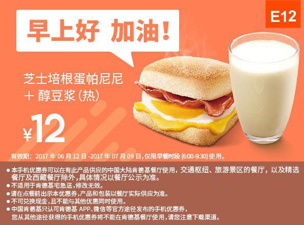 E12 早餐 芝士培根蛋帕尼尼+醇豆浆(热) 2017年6月7月凭肯德基优惠券12元