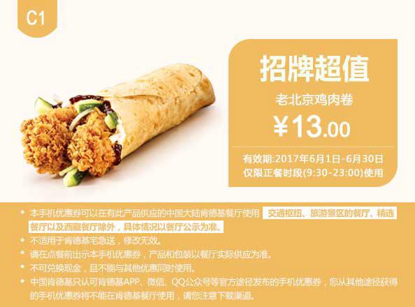 C1 老北京鸡肉卷 2017年6月凭肯德基优惠券13元