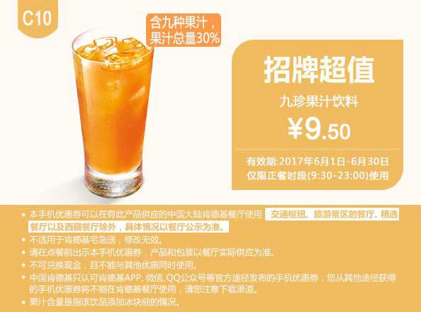 C10 九珍果汁饮料 2017年6月凭肯德基优惠券9.5元