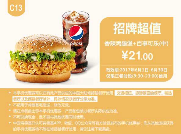 C13 香辣鸡腿堡+百事可乐(中) 2017年6月凭肯德基优惠券21元