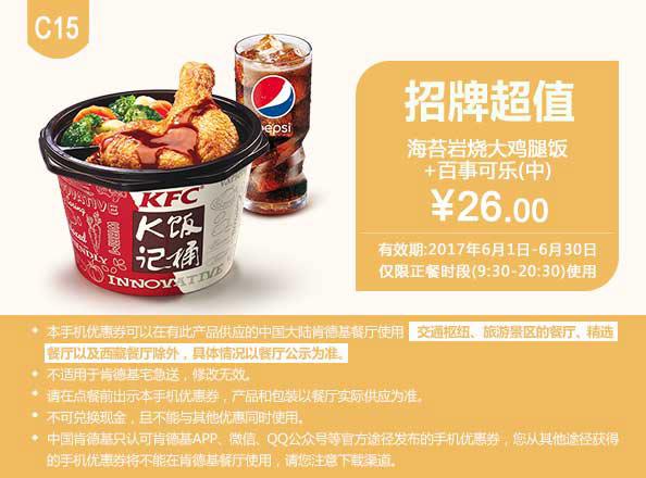 C15 海苔岩烧大鸡腿饭+百事可乐(中) 2017年6月凭肯德基优惠券26元