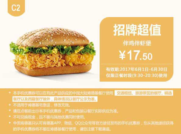 C2 伴鸡伴虾堡 2017年6月凭肯德基优惠券17.5元