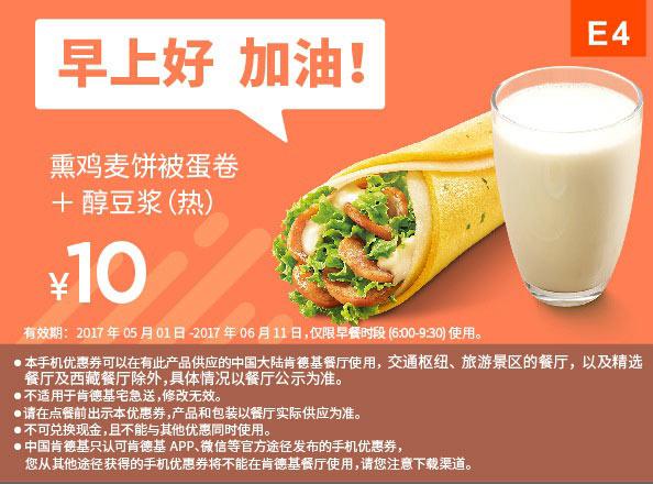 E4 早餐 熏鸡麦饼被蛋卷+醇豆浆(热) 2017年5月6月凭肯德基优惠券10元
