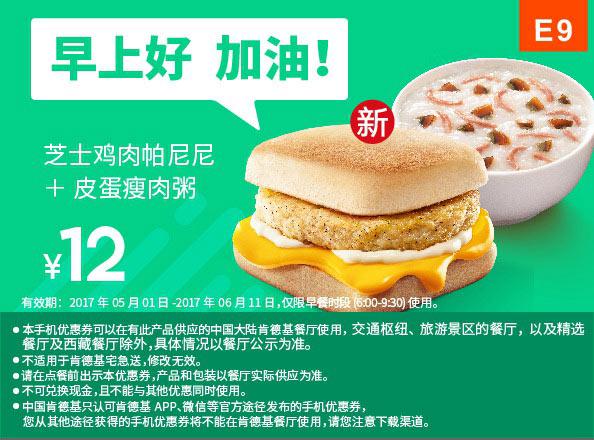 E9 早餐 芝士鸡肉帕尼尼+皮蛋瘦肉粥 2017年5月6月凭肯德基优惠券12元
