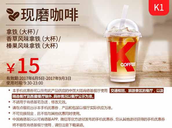 K1 现磨咖啡 拿铁/香草风味拿铁/榛果风味拿铁(大杯) 2017年6月7月8月9月凭肯德基优惠券15元