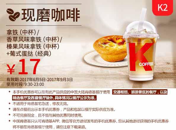 K2 现磨咖啡 葡式蛋挞(经典)+拿铁/香草风味拿铁/榛果风味拿铁(中杯) 2017年6月7月8月9月凭肯德基优惠券17元
