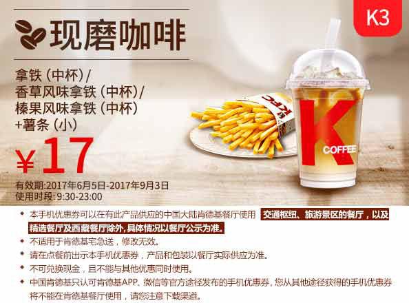 K3 现磨咖啡 小薯条+拿铁/香草风味拿铁/榛果风味拿铁(中杯) 2017年6月7月8月9月凭肯德基优惠券17元
