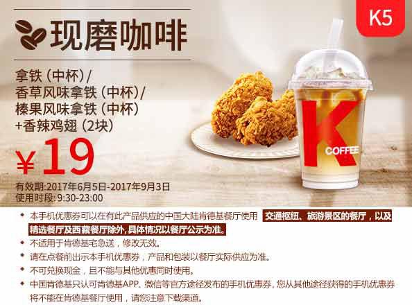 K5 现磨咖啡 香辣鸡翅2块+拿铁/香草风味拿铁/榛果风味拿铁(中杯) 2017年6月7月8月9月凭肯德基优惠券19元