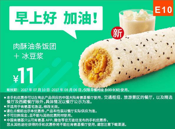 E10 早餐 肉酥油条饭团+冰豆浆 2017年7月8月凭肯德基优惠券11元