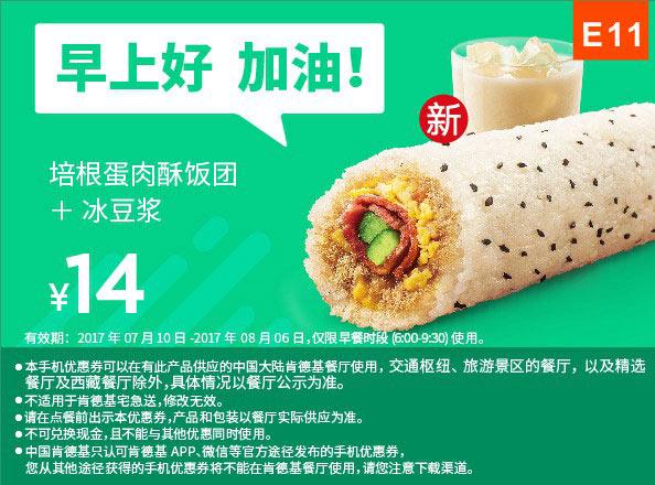 E11 早餐 培根蛋肉酥饭团+冰豆浆 2017年8月9月凭肯德基优惠券14元