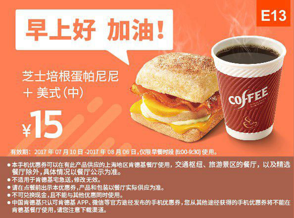 E13 早餐 美式现磨咖啡(中)+芝士培根蛋帕尼尼 2017年8月9月凭肯德基优惠券15元