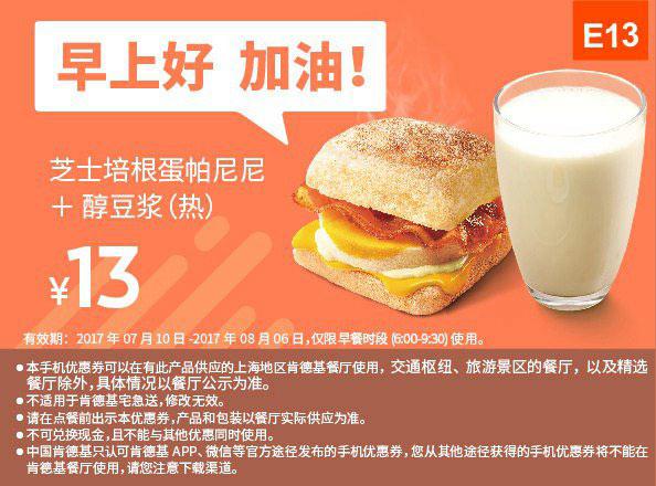 E13 早餐 芝士培根蛋帕尼尼+醇豆浆(热) 2017年8月9月凭肯德基优惠券13元