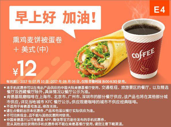E4 早餐 熏鸡麦饼被蛋卷+美式现磨咖啡(中) 2017年8月9月凭肯德基优惠券12元
