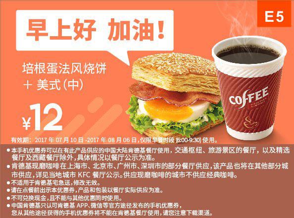 E5 早餐 培根蛋法风烧饼+美式现磨咖啡(中) 2017年8月9月凭肯德基优惠券12元