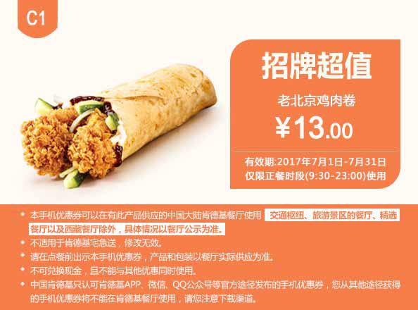 C1 老北京鸡肉卷 2017年7月凭肯德基优惠券13元