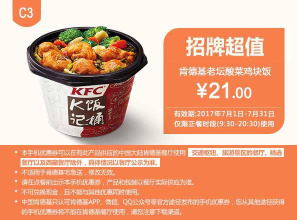 C3 肯德基老坛酸菜鸡块饭 2017年7月凭肯德基优惠券21元