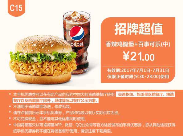 C15 香辣鸡腿堡+百事可乐(中) 2017年7月凭肯德基优惠券21元
