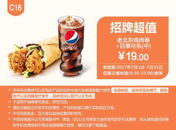 C16 老北京鸡肉卷+百事可乐(中) 2017年7月凭肯德基优惠券19元
