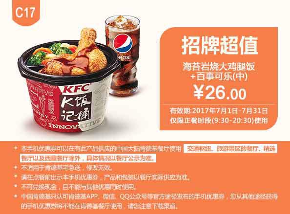 C17 海苔岩烧大鸡腿饭+百事可乐(中) 2017年7月凭肯德基优惠券26元
