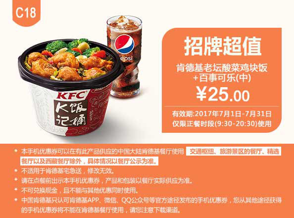 C18 肯德基老坛酸菜鸡块饭+百事可乐(中) 2017年7月凭肯德基优惠券25元
