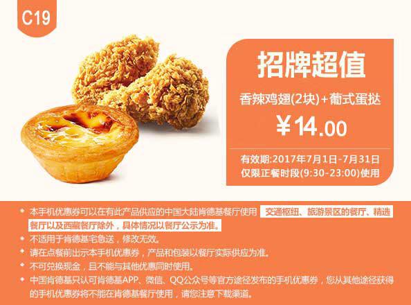 C19 香辣鸡翅2块+葡式蛋挞 2017年7月凭肯德基优惠券14元