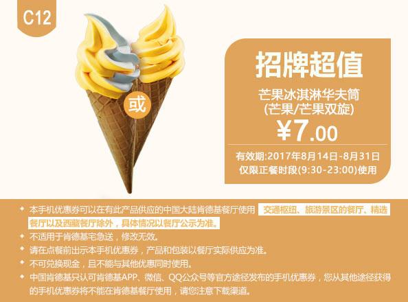 C12 芒果冰淇淋华夫筒(芒果/芒果双旋) 2017年8月凭肯德基优惠券7元