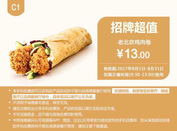 C1 老北京鸡肉卷 2017年8月份凭肯德基优惠券13元