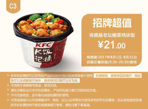 C3 肯德基老坛酸菜鸡块饭 2017年8月份凭肯德基优惠券21元