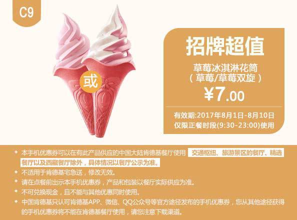 C9 草莓冰淇淋花筒(草莓/草莓双旋) 2017年8月份凭肯德基优惠券7元