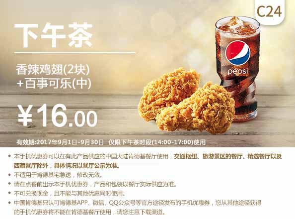 C24 下午茶 香辣鸡翅2块+百事可乐(中) 2017年9月凭肯德基优惠券16元