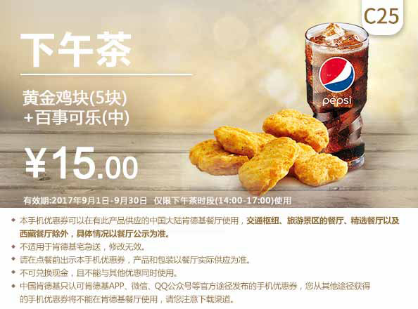 C25 下午茶 黄金鸡块5块+百事可乐(中) 2017年9月凭肯德基优惠券15元