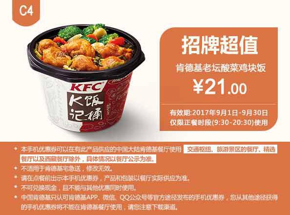 C4 肯德基老坛酸菜鸡块饭 2017年9月凭肯德基优惠券21元