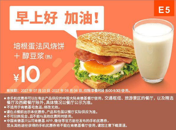 E5 早餐 培根蛋法风烧饼+醇豆浆(热) 2017年9月凭肯德基优惠券10元