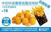 福建江西德克士 中份咔滋薯霸或魔法鸡块+吉多多盐酥鸡 2017年2月凭德克士优惠券16元