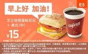 E5 早餐 芝士培根蛋帕尼尼+美式现磨咖啡(中) 2017年10月凭肯德基优惠券15元