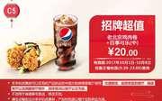 C5 老北京鸡肉卷+百事可乐(中) 2017年10月国庆假期凭肯德基优惠券20元