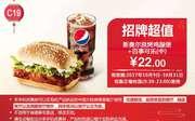 C19 新奥尔良烤鸡腿堡+百事可乐(中) 2017年10月凭肯德基优惠券22元