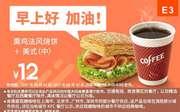 E4 早餐 熏鸡法风烧饼+美式现磨咖啡(中) 2017年11月12月凭肯德基优惠券12元