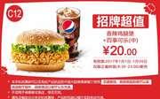 C12 香辣鸡腿堡+百事可乐(中) 2017年1月凭肯德基优惠券20元