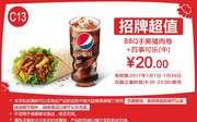 C13 BBQ手撕猪肉卷+百事可乐(中) 2017年1月凭肯德基优惠券20元